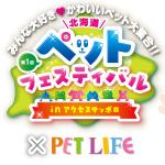 北海道ペットフェスティバル in アクセス札幌