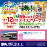 北海道ペットフェスティバル in真駒内セキスイハイムアイスアリーナ