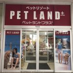 PET LAND+サッポロファクトリー店